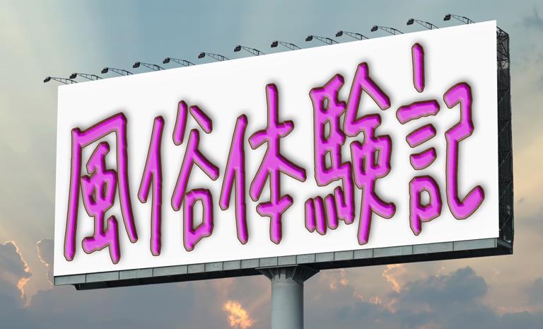姉ヶ崎「ハイ・チュッ」~千葉にある「栄町」じゃない風俗店!~